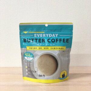 バターコーヒー 粉末インスタントコーヒー エブリデイバターコーヒー EVERYDAY BUTTER COFFEE 【1袋】