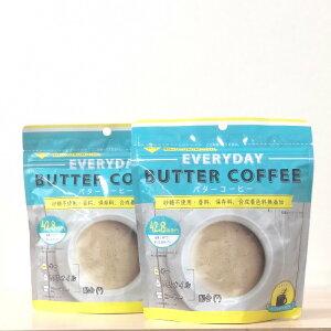 【2袋セット】バターコーヒー 粉末インスタントコーヒー エブリデイバターコーヒー EVERYDAY BUTTER COFFEE