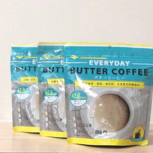 【3袋セット】バターコーヒー 粉末インスタントコーヒー エブリデイバターコーヒー EVERYDAY BUTTER COFFEE