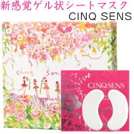 【正規品】 CINQ SENS サンクセンス ハイドロゲルマスク 2枚×5セット 保水力抜群の新感覚ゲル状シートマスク ヒアルロン酸 コラーゲン