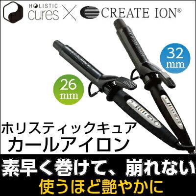 【正規品】クレイツイオン HOLISTIC CURE CURL IRON ホリスティックキュア カールアイロン 26mmと32mm オススメ