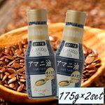 【キャッシュレス5%還元】【正規品】イタリア産FLAXSEEDOILアマニ油175g亜麻仁油フラットクラフト酸化しにくいハクリボトル