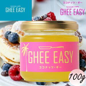 【正規販売店】 グラスフェッドギー×ココナッツオイル バターコーヒーに GHEE EASY ギーイージー ココナッツギー 100g