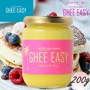 【正規販売店】 グラスフェッドギー×ココナッツオイル バターコーヒーに GHEE EASY ギーイージー ココナッツギー 200g