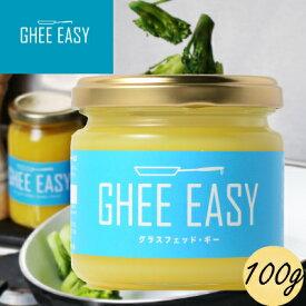 【正規販売店】 バターコーヒーに グラスフェッドギー GHEE EASY ギーイージー 100g