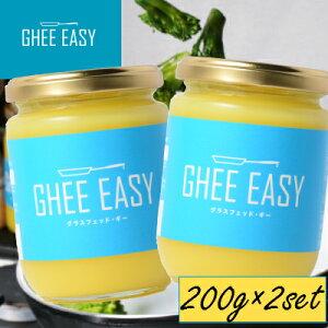 【2本セット】 【正規販売店】 GHEE EASY ギーイージー グラスフェッドギー 200g