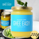 【キャッシュレス還元 5%】 【正規販売店】 バターコーヒーに グラスフェッドギー GHEE EASY ギーイージー 200g
