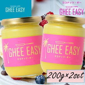 【2個セット】 【正規販売店】 グラスフェッドギー×ココナッツオイル バターコーヒーに GHEE EASY ギーイージー ココナッツギー 200g
