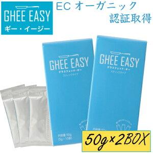 【2箱セット】 【正規販売店】 グラスフェッドギー バターコーヒーに GHEE EASY ギーイージー Stick スティックタイプ 5g×10包