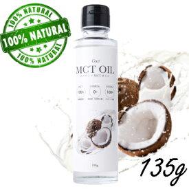 【正規販売店】ココナッツ由来原料100% 添加物不使用 バターコーヒー Coco MCTオイル ココナッツMCTオイル 135g