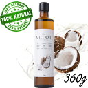 【キャッシュレス還元 5%】 【正規販売店】ココナッツ由来原料100% 添加物不使用 バターコーヒー Coco MCTオイル ココナッツMCTオイル 360g