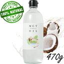 【正規販売店】大容量 コスパ重視 ココナッツ由来原料100% 添加物不使用 バターコーヒー Coco MCTオイル ココナッツMC…