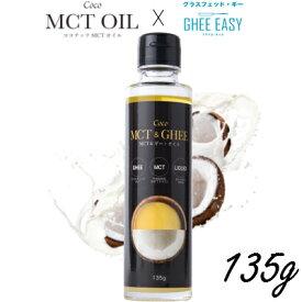 【正規販売店】これ1本で簡単にバターコーヒーが作れます MCTオイル×グラスフェッド・ギー 添加物不使用 Coco MCT&ギー・オイル 135g