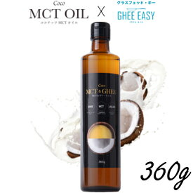 【正規販売店】これ1本でバターコーヒーが簡単に作れます MCTオイル×グラスフェッド・ギー 添加物不使用 Coco MCT&ギー・オイル 360g