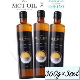 【送料無料】 【3本セット】 【正規販売店】これ1本でバターコーヒーが簡単に作れます MCTオイル×グラスフェッド・ギー 添加物不使用 Coco MCT&ギー・オイル 360g