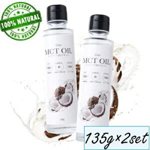 【2本セット】 【正規販売店】ココナッツ由来原料100% 添加物不使用 バターコーヒー Coco MCTオイル ココナッツMCTオイル 135g
