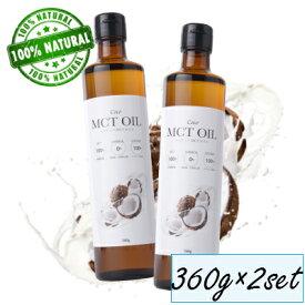 【2本セット】 【正規販売店】ココナッツ由来原料100% 添加物不使用 バターコーヒー Coco MCTオイル ココナッツMCTオイル 360g