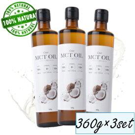 【3本セット】 【正規販売店】ココナッツ由来原料100% 添加物不使用 バターコーヒー Coco MCTオイル ココナッツMCTオイル 360g
