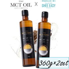 【送料無料】 【2本セット】 【正規販売店】これ1本でバターコーヒーが簡単に作れます MCTオイル×グラスフェッド・ギー 添加物不使用 Coco MCT&ギー・オイル 360g