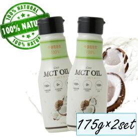 【2本セット】 【酸化しにくい二重構造タイプ】 【正規販売店】ココナッツ由来原料100% 添加物不使用 バターコーヒー Coco MCTオイル ココナッツMCTオイル 175g