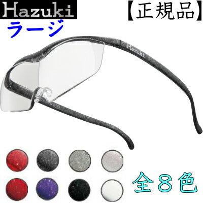 【正規品】 Hazuki ハズキルーペ ラージ クリアレンズ 1.6倍と1.85倍からお選びください オススメ 新型 最新 拡大鏡 メガネ ルーペ