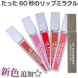 新色追加 【送料無料】 【全6色】 リッププランパー コンプレックスXL 唇 美容液