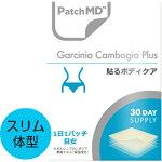 【正規品】【日本仕様】1日1枚貼るサプリ貼るコスメPatchMDパッチMD貼るボディケアガルシニアカンボジア