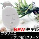 【正規品】プラソニエ 最新モデル美顔器 イオン導入 ウォーターピーリング アクア毛穴クリーン オススメ