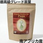 【正規品】ファスティングライフ最高級グレード茶葉使用オーガニックルイボスティーPONOポノ