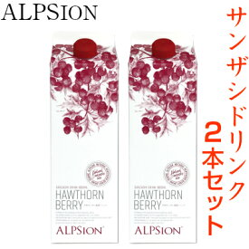 【2本セット】 【正規品】 希釈タイプ ALPSION BIOビオハーブサンザシ ドリンク 天然サンザシ果実 ホーソンベリー 1000ml