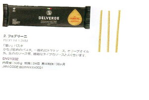 イタリア産 最高級デルヴェルデ(Delverde)N.2 フェデリーニ  太さ約1.3mm 500g×24パックセット  デュラム小麦セモリナ 2020.9末入荷予定