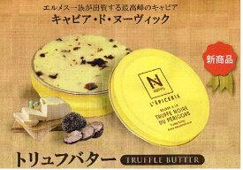 フランス産 Truffle Butter トリュフバター 45g