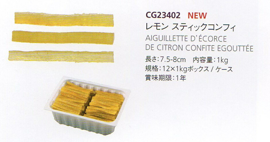 フランス産 レモンスティックコンフィ 1kg コルシグリア社 冷蔵