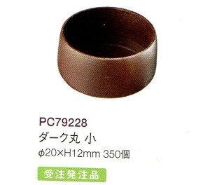 チョコレートカップ(レコック)ダーク丸形 小 350個 フランス産 業務用