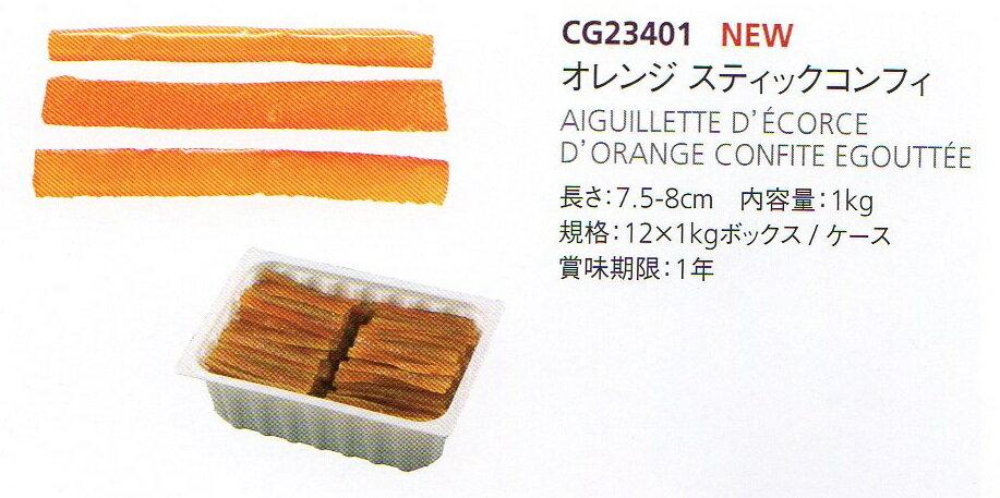 フランス産 オレンジスティックコンフィ 1kg コルシグリア社 冷蔵