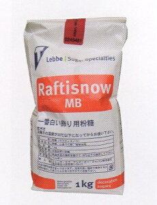 究極の製菓用の粉糖(ラフティスノウ)1Kg フランス産