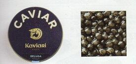 キャビア ベルーガ キャビアリ 50g オオチョウザメ