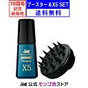 モンゴ流スカルプブースター&DeeperX5セット 【正規販売店】