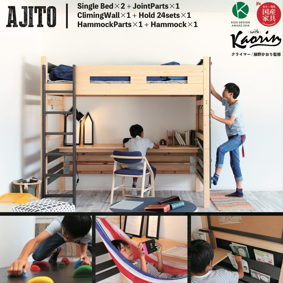 送料無料 国産 ベッド 2段ベッド ロフト ベッド ハンモック クライミング ボルダリング ホールド シングル サイズ デスク 階段