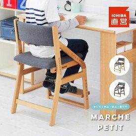 子供用 ダイニングチェア 学習椅子 木製 子ども椅子 おしゃれ 子供チェア 学習チェア 子供椅子 ダイニングチェアー 勉強椅子 子供 キッズ 高さ調節 食事 いす イス オシャレ juc-2877