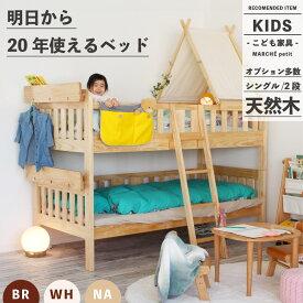 2段ベッド ベッド シングルベッド 2台 切り替え 天然木 E-Toko イイトコ いいとこ キッズベッド こども ベッド