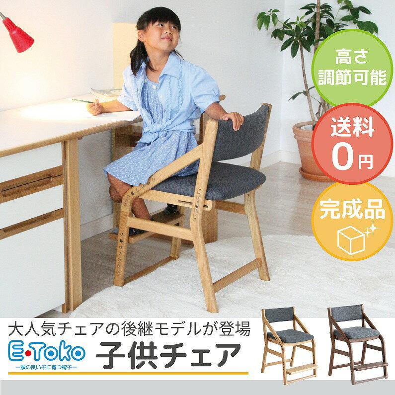 送料無料 e-toko チェア 子供チェア 子供椅子 ダイニングチェアー 子ども椅子 学習 チェア 椅子 いす こども 家具 木製