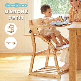 ハイチェア 子供チェアダイニングチェア キッズ ベビー ベビーチェア テーブル付き ベビーチェア ハイチェア ベビーチェア 木製 高さ調節 子供 ハイチェア 大人まで juc-3172-3255