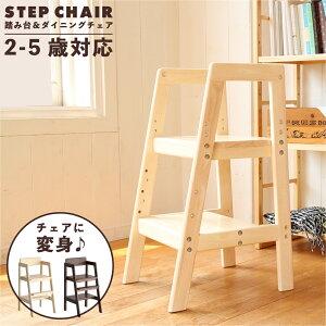 ベビーチェア ハイチェア 木製 ハシゴ ステップベビーチェア ベビーチェア ハイチェア 木製 高さ調節 ダイニングチェア 子供 ハイチェア 2歳 食事 椅子 赤ちゃん 椅子 踏み台 ステップ 階段 i