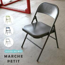 スチール アウトドア チェア 椅子 アイアン 折りたたみ チェアー 簡易 コンパクト 持ち運び 折りたたみ椅子 片付け パイプ椅子 おしゃれ インダストリアル