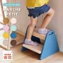 【メーカー直営店】子ども ステップ 踏み台 子ども トイレ ステップ 踏み台 おしゃれ キッズ ステップ 踏み台 子供 2…