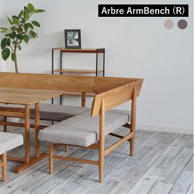 Arbre ArmBench (R) ナチュラル ベンチ L ベンチソファー 背もたれあり 座面カバー 洗濯可能 洗えるカ