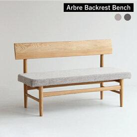 Arbre Backrest Bench ナチュラル ベンチ ベンチソファー 背もたれあり 座面カバー 洗濯可能 洗えるカ