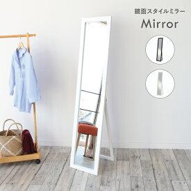 ミラー 鏡 鏡面 光沢 スタンドミラー 折りたたみ ミラー 全身 白 黒 スタイル 新生活 スタイルミラー 鏡 姿見 玄関 ミラー 一人