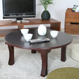 天然木 ちゃぶ台 折りたたみ テーブル 丸型 丸い 折り畳み 和風 デザイン 和モダン|ラウンド ラウンドテーブル 木製 ウッドテーブル